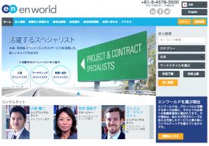 en world(エンワールド)